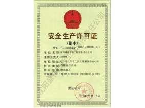 安全生产许可